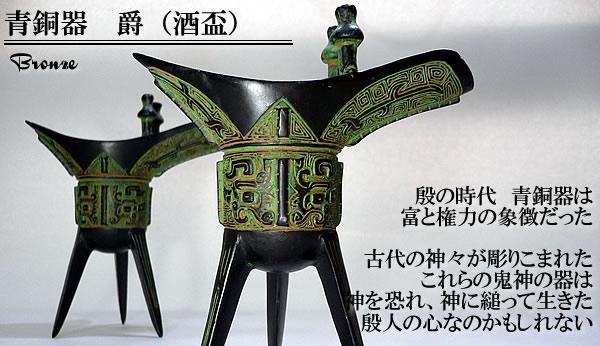 zzzz 青銅器 青銅器 爵(三足酒器)