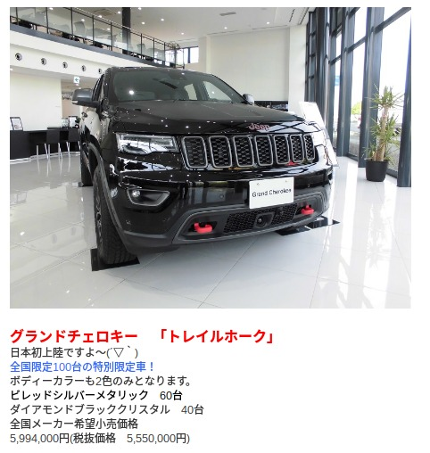 Jeep Grand Cherokee Trailhawk|ジープ三重スタッフブログ|Jeep Official Dealer Site