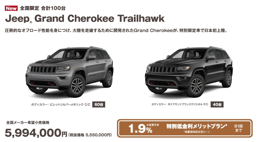Grandcherokee trailhawk00