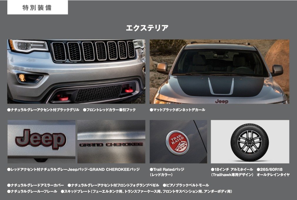 Grandcherokee trailhawk 特別装備