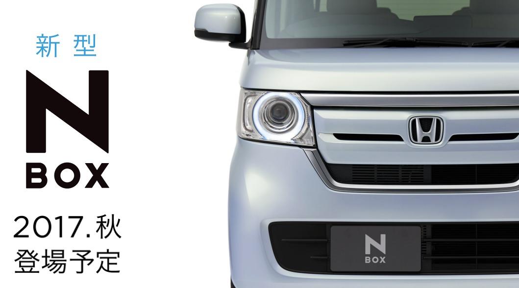 新型N BOX 先行情報サイト|N BOX|Honda