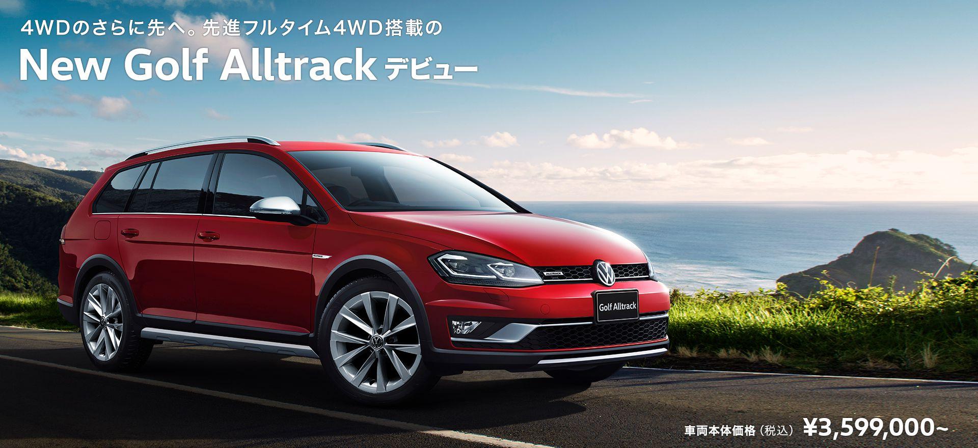 VW新型ゴルフ オールトラック2017-2