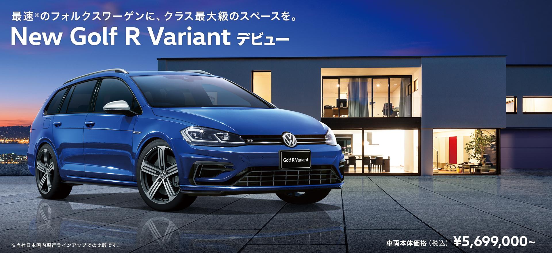 VW新型ゴルフ R ヴァリアント2017-2