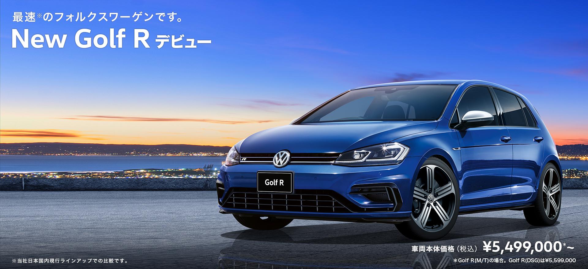 VW新型ゴルフ R2017-2