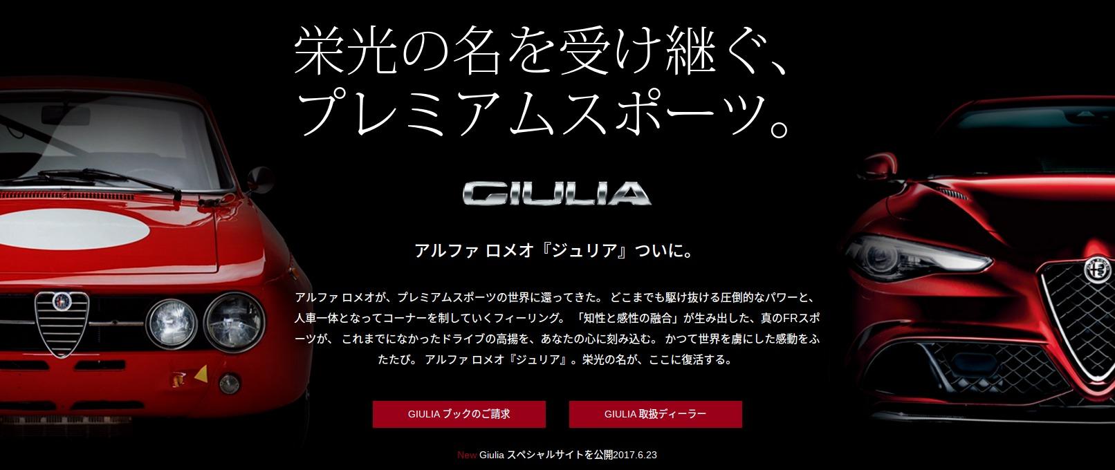 GIULIA ホーム アルファ ロメオ ジャパン 公式サイト