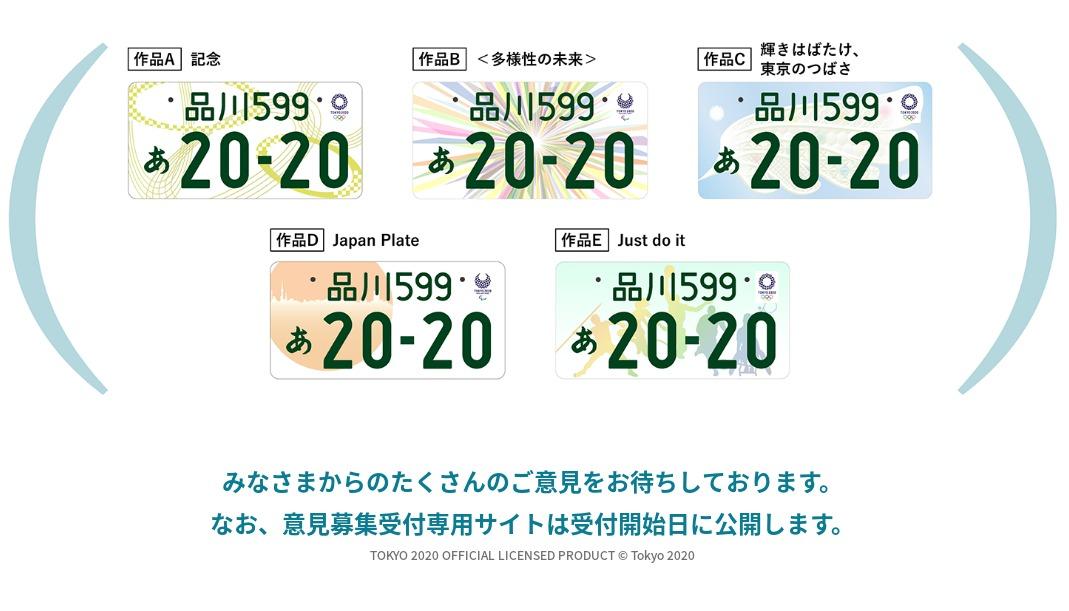 東京2020オリンピック・パラリンピック競技大会 特別仕様ナンバープレートデザイン 意見募集