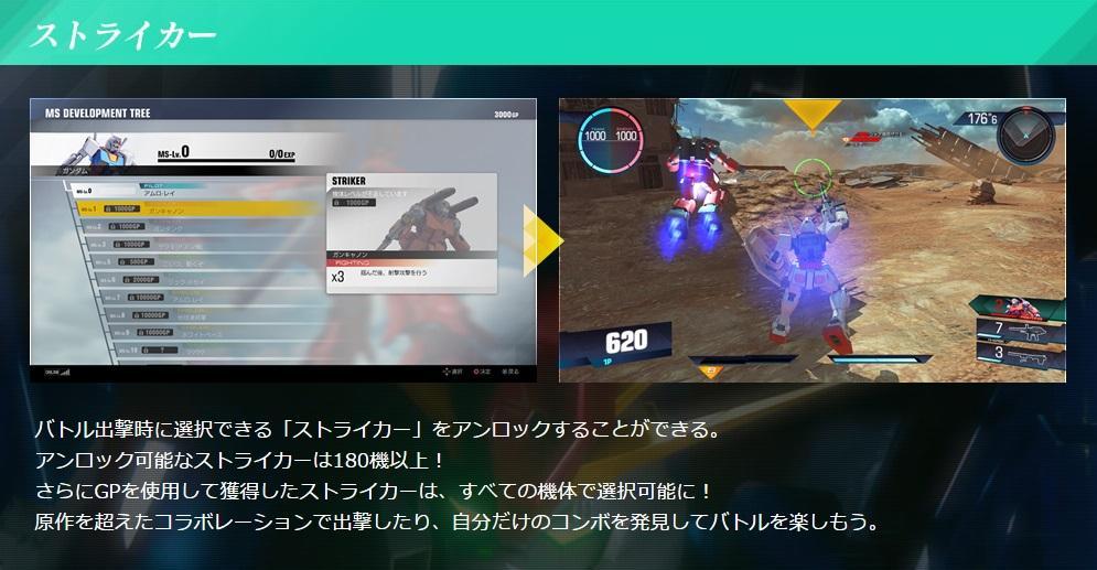 PS4VS_サイト_0502_2