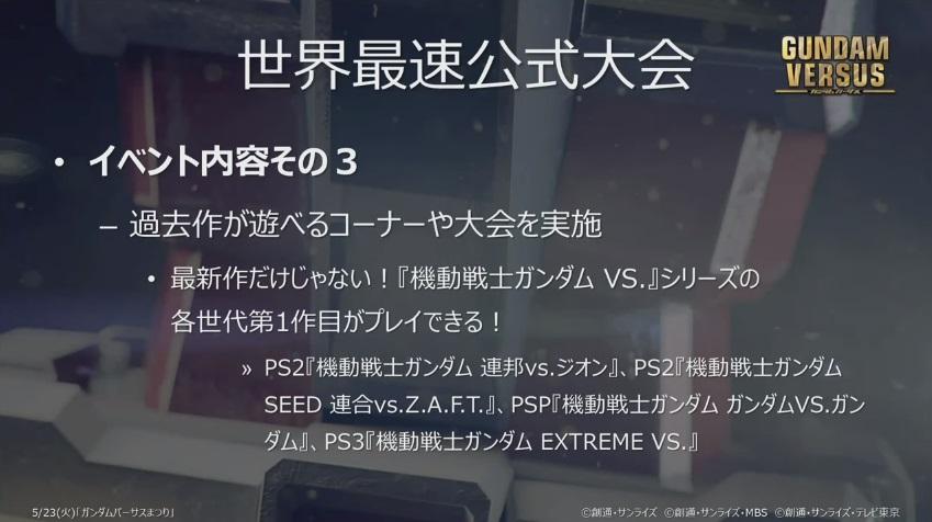 PS4VS0523_25.jpg