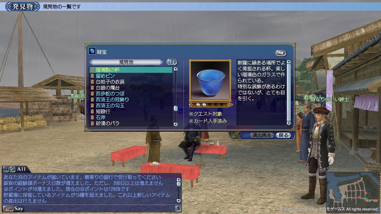青の宝物_4