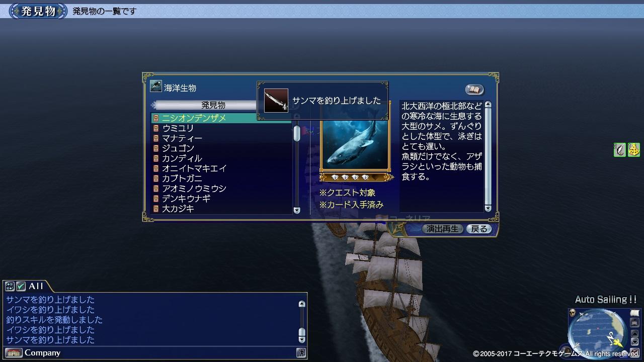 のろまなサメ_3_詳細