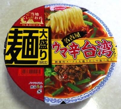 ご当地くいだおれ 麺大盛り 名古屋ウマ辛台湾ラーメン