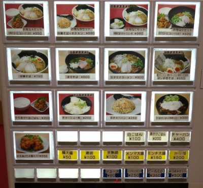 はじめ製麺所 壱 券売機(2017年6月)