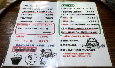 真鯛らぁー麺 日より メニュー(2017年4月)