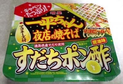 7/3発売 一平ちゃん 夜店の焼そば すだちポン酢醤油味