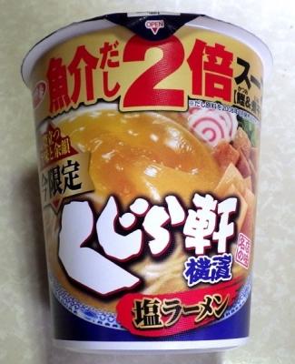 5/29発売 名店の味 くじら軒 塩ラーメン 今限定魚介だし2倍スープ