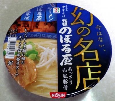 6/6発売 幻の名店 元祖のぼる屋 あっさり和風豚骨
