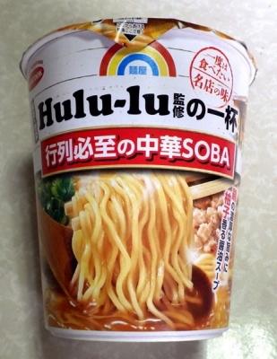 6/26発売 一度は食べたい名店の味 麺屋Hulu-lu監修の一杯 行列必至の中華SOBA