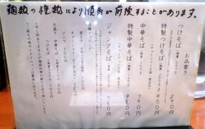 麺食堂88 メニュー(その1)