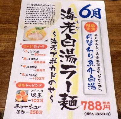 麺と心 7 海老白湯ラー麺 ~海老アボカドのせ~(メニュー紹介)