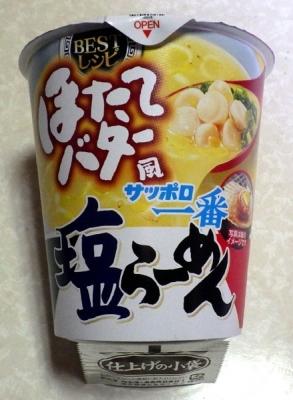 3/21発売 サッポロ一番 塩らーめん BESTレシピ ほたてバター風