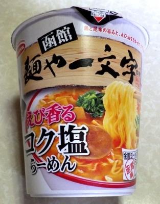 5/15発売 全国ラーメン店マップ 函館編 函館麺や一文字 コク塩らーめん