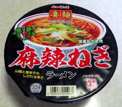 5/1発売 凄麺 麻辣ねぎラーメン