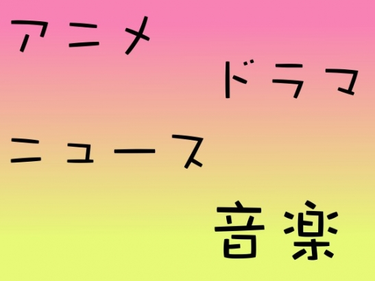 アニメドラマニュース音楽