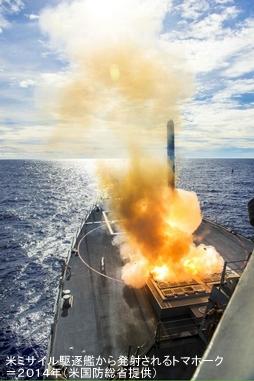 米駆逐艦から発射されるトマホーク