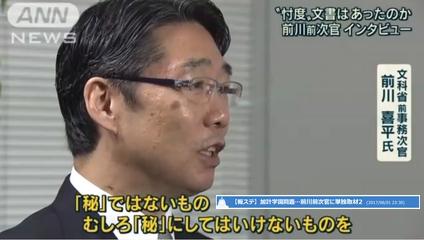 前川前次官インタビュー