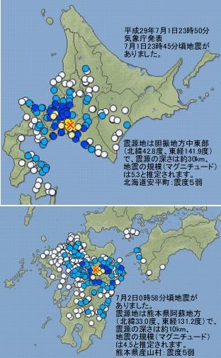 7月1日2日の地震