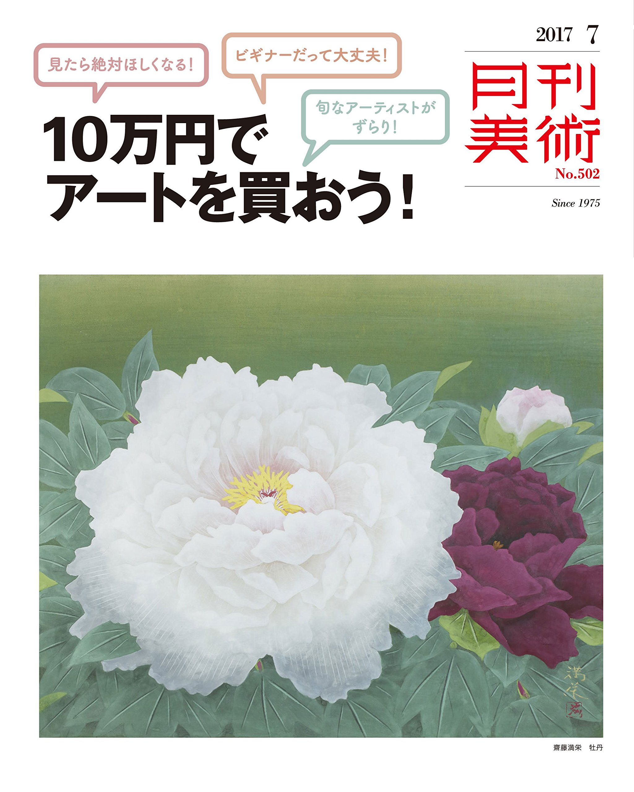 月刊美術2017年7月号