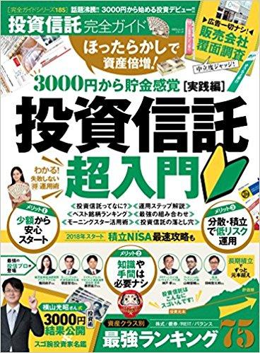 投資信託完全ガイド (100%ムックシリーズ)