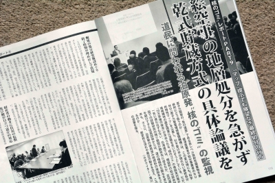 『北方ジャーナル』17年7月号