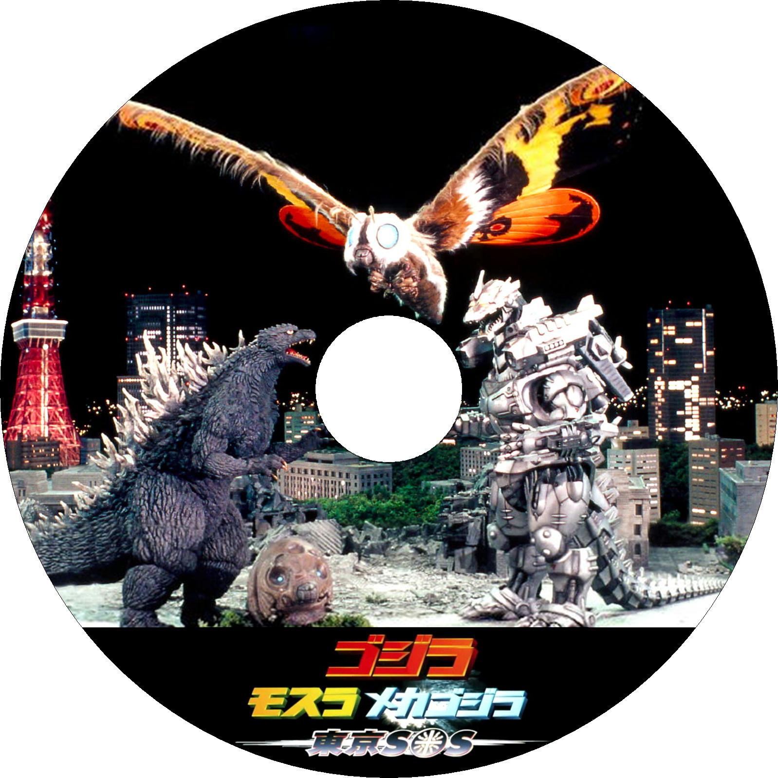 ゴジラ×モスラ×メカゴジラ 東京SOS ラベル2改2