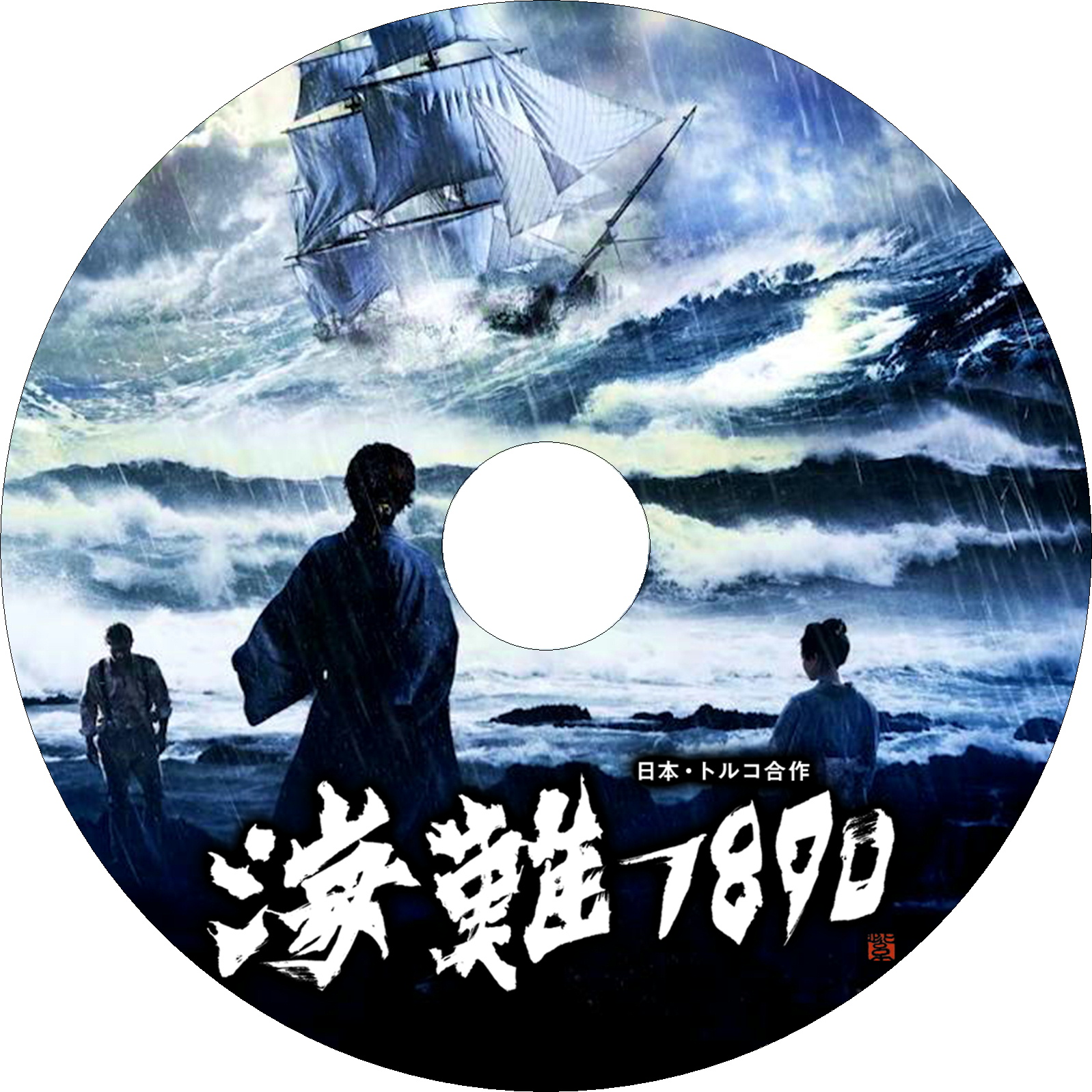 海難1890 ラベル