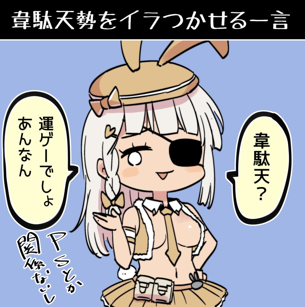 韋駄天狂にささぐ唄7