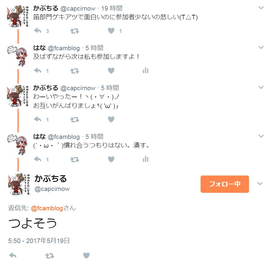 韋駄天狂にささぐ唄9