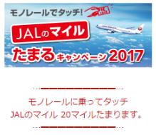 JALのマイルたまるキャンペーン2017