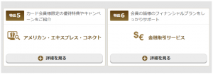 MUFG GOLD 特徴②