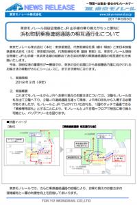 東京モノレール連絡通路2