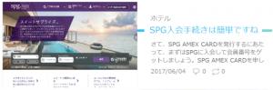 SPG入会