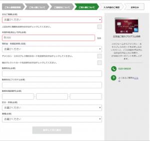 SPG AMEX入会④-1