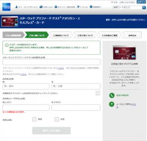 SPG AMEX入会②-1