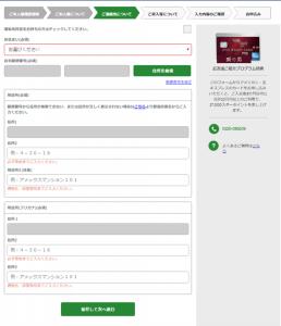 SPG AMEX入会③-1