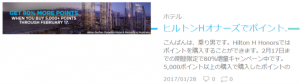 Buy Hilton Honors Point ④