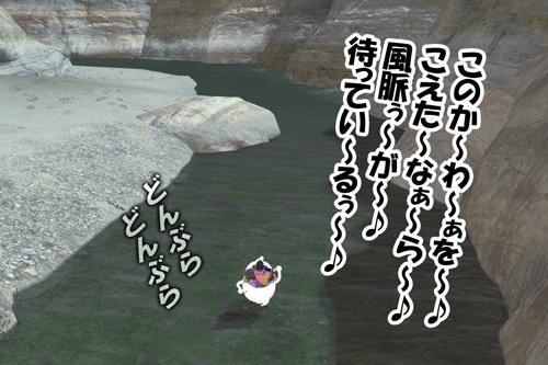 この川~をこえたらな~ら♪