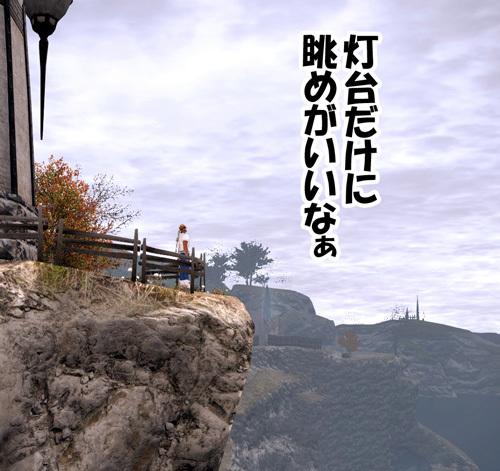 灯台だけに眺めがいい