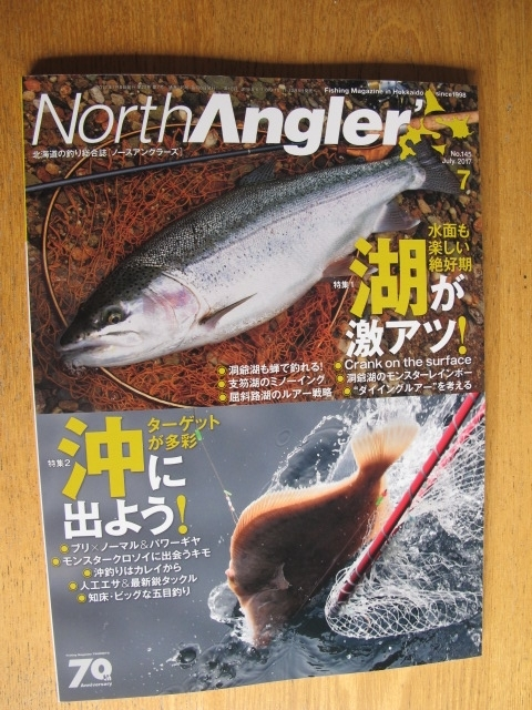 North Angler 001