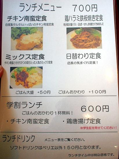 s-嵐坊メニューP4282854