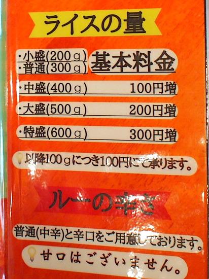 s-文化屋メニュー3P5012933